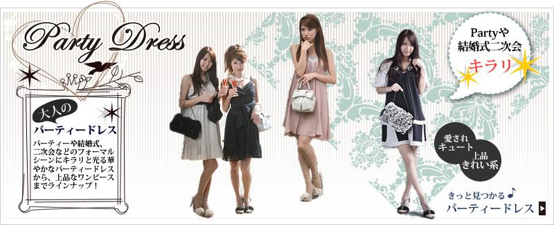 Party Dress�@�p�[�e�B�[�h���X